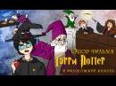 IKOTIKA - Гарри Поттер и Философский камень обзор фильма