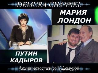 Мария Лондон про Вовочку Путина и Рамзана Кадырова