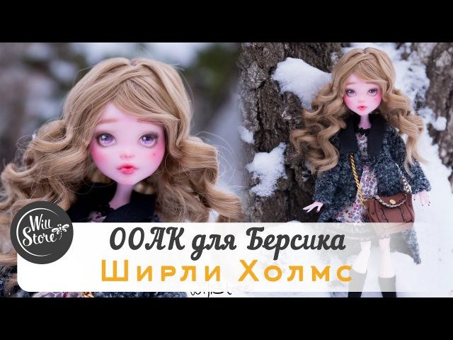 ООАК Шерли Холмс перерисовка куклы Дракулаура для Берсика от WillStore