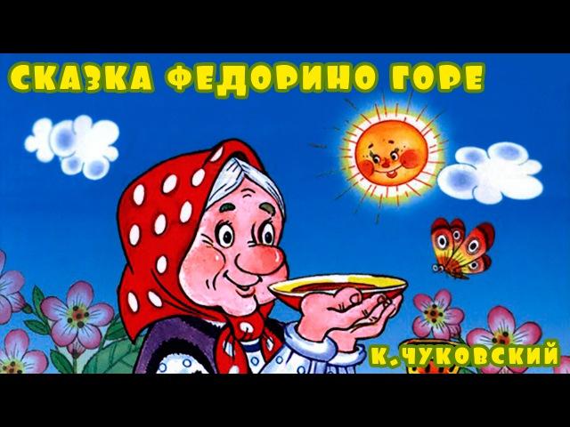Слушать сказку Федорино горе Аудиосказки Корнея Чуковского
