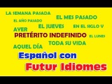 Испанский язык. Урок 58. Pret