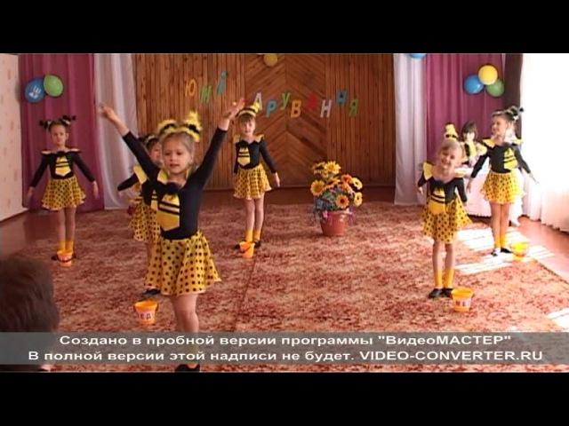 танец Веселые пчелки дс Калинка г.Донецк