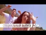 Тролли  Дима Билан и Вика Дайнеко в Лос-Анджелесе  HD