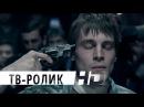 Дама Пик Второй Русский Трейлер 2016