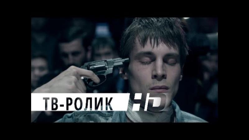 Дама Пик — Второй Русский Трейлер 2016