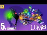 Lumo  Часть 5 финал (прохождение на русском с комментариями) PS4