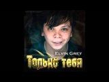 Elvin Grey - Только тебя (music)