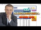 Как разархивировать архив Rar (Евгений Вергус)