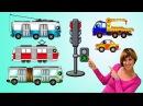Мультики про машинки- ПДД, светофор и транспорт для детей