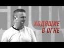 Уроки Команды Ходящие в огне Андрей Шаповал