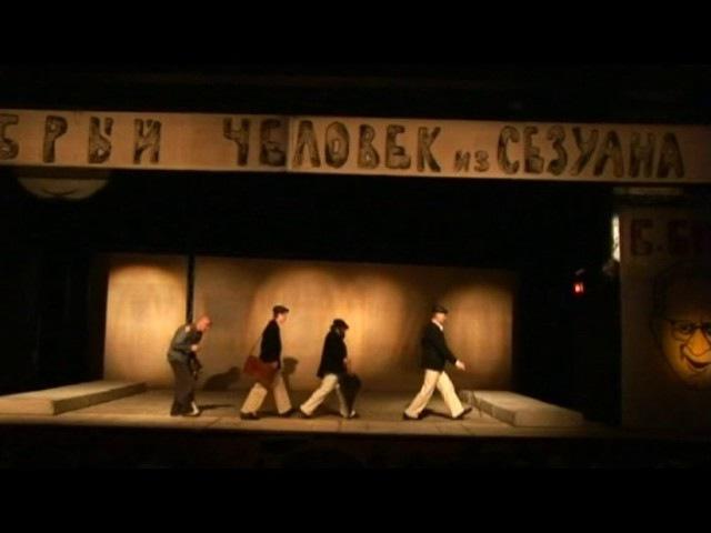 Добрый человек из Сезуана. Московский театр на Таганке. 1964