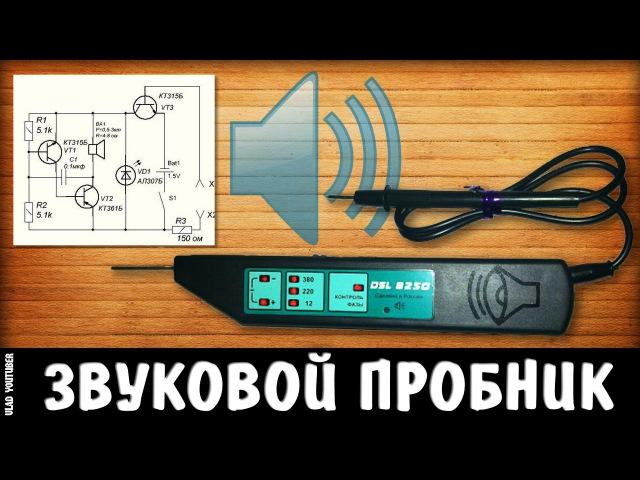 Как сделать звуковой пробник для прозвонки своими руками / How to make a sonic probe