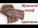 МУЖСКОЙ ШАРФ КРЮЧКОМ Crochet Scarf