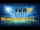 FIFA 17 Обзор схемы 4-3-1-2