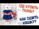 Где купить ткань для кукол⁉️ Как сшить куклу кошку из американского хлопка⁉️ Ответы в этом видео‼️
