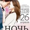 Ночь распродаж свадебных услуг в Ставрополе