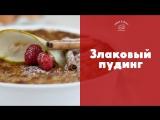 Злаковый пудинг [sweet & flour]