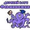 Osminozhki Detsky-Klub