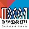 Посол Пермского края