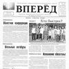 Vpered Gazeta