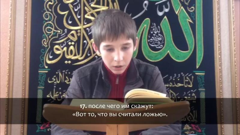Абдуллах Куларинский - Сура 83