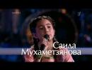 С. Мухаметзянова, К. Кусова и Р. Тазетдинова-Алиллуйа ( Голос Дети - Сезон 2 )
