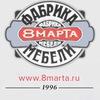 Фабрика мягкой мебели «8 Марта»