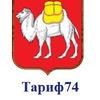 Тариф74