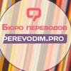 PEREVODIM.PRO переводческая компания
