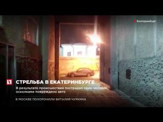 В Екатеринбурге неизвестный обстрелял мужчину и женщину и бросил в них гранату — копия