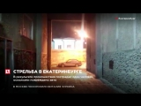 В Екатеринбурге неизвестный обстрелял мужчину и женщину и бросил в них гранату  копия