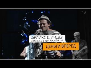 28/05 Феликс Шиндер и «Деньги Вперед» в Киеве!