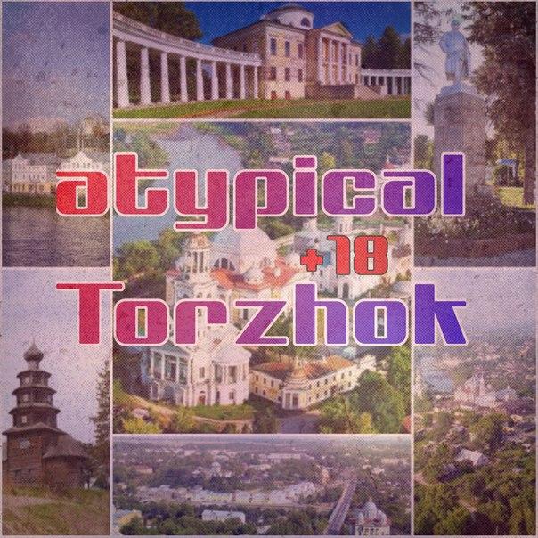 Добро пожаловать в Нетипичный Торжок +18 http://vk.com/atypicaltorzhok
