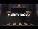 Пять ночей с фредди 2, 3, 4 The Finale песня на русском-перевод Rus В Гостях У Faith