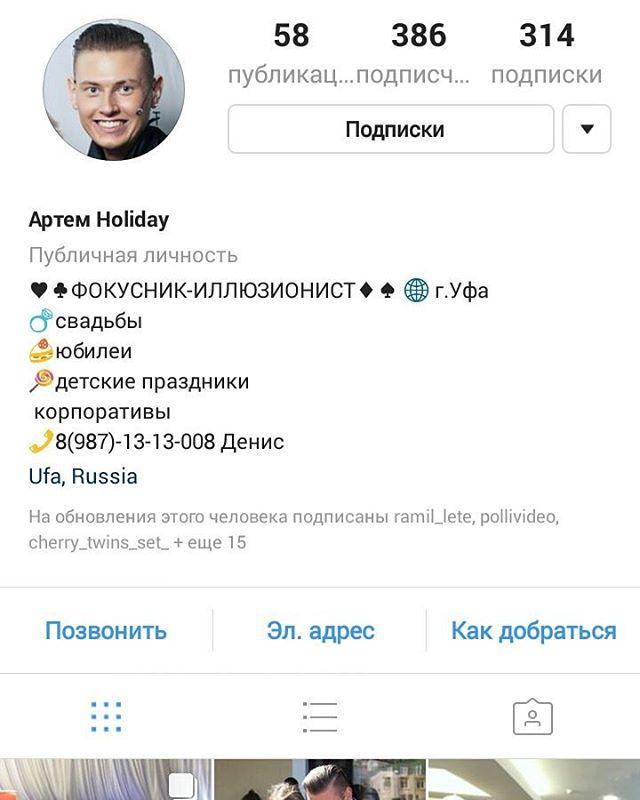 Артем Холидэй | Уфа