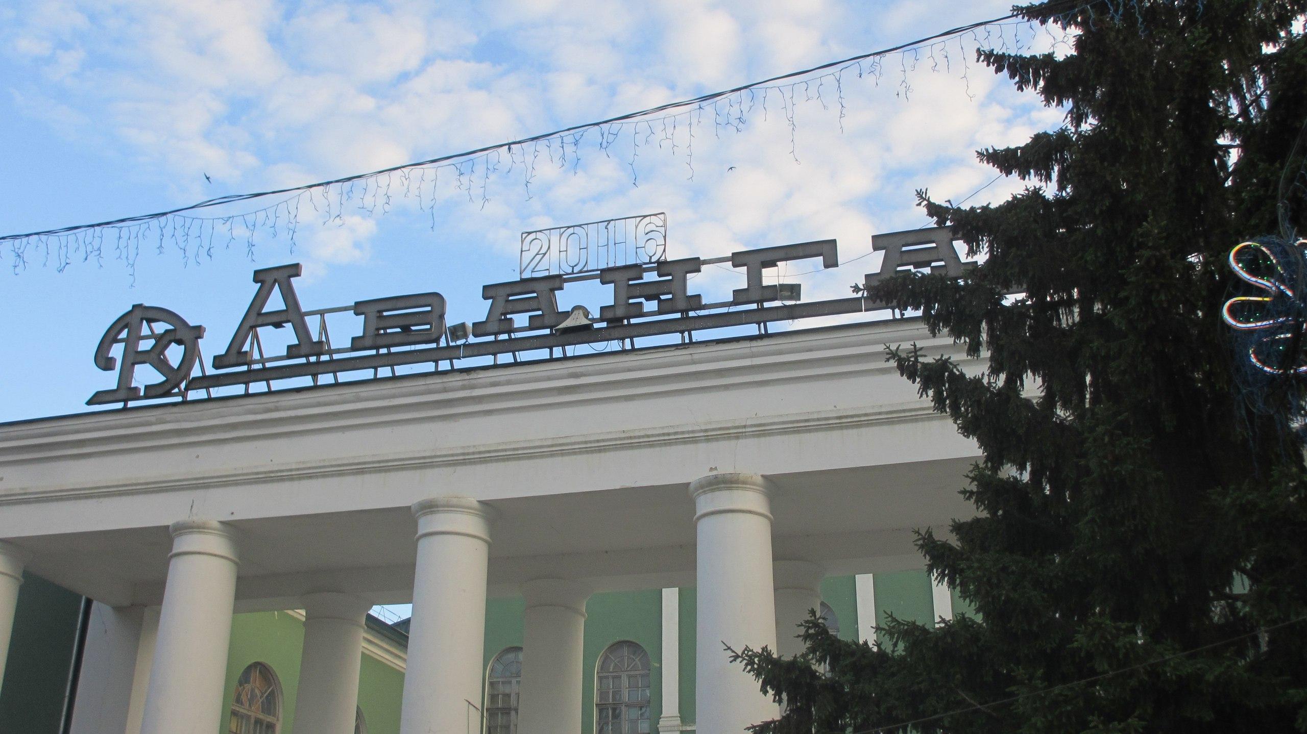 День молодёжи в Сызрани у Авангарда
