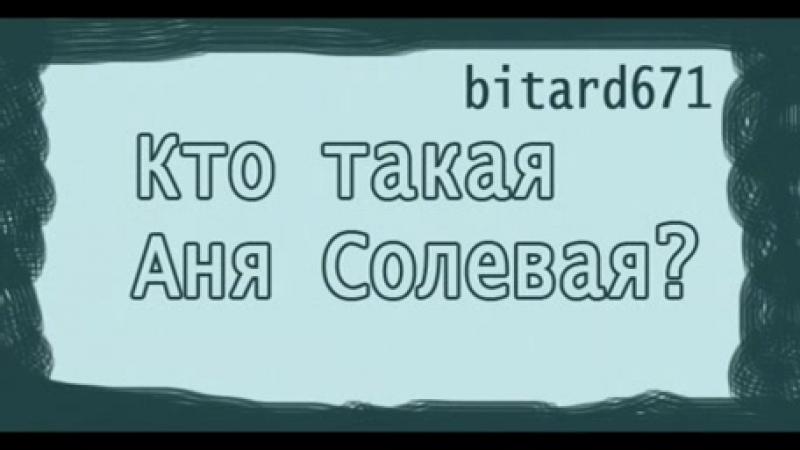 Кто такая Аня Солевая - bitard671