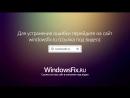 Код 800b0001 произошла неизвестная ошибка windows update как исправить