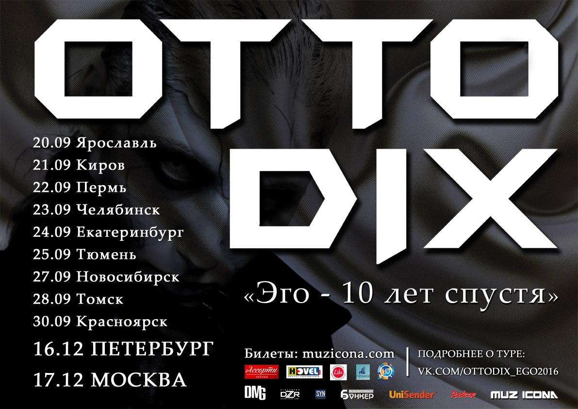 Осенний тур Otto Dix