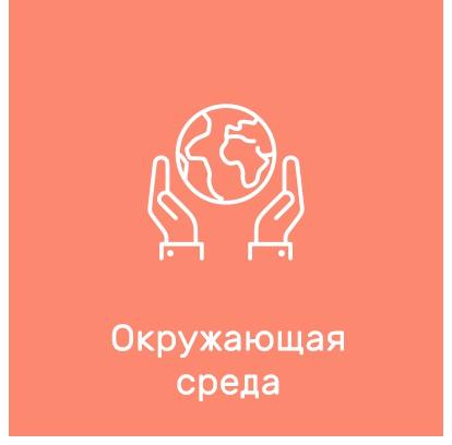 Фонды и организации: Окружающая среда