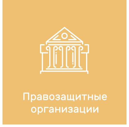 Фонды и организации: Правозащитные организации