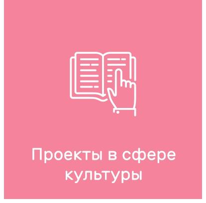 Фонды и организации: Проекты в сфере культуры