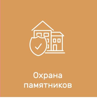 Фонды и организации: Охрана памятников