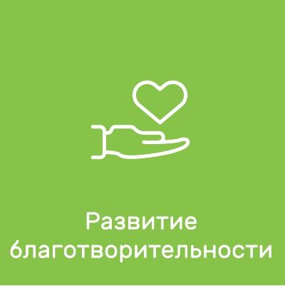Фонды и организации: Развитие благотворительности