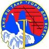 """Экспедиционный Центр """"ГОРЫ ДЛЯ ВСЕХ"""""""