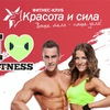 Фитнес-клуб КРАСОТА И СИЛА Город Пушкин