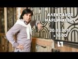 Певец Александр Марцинкевич в прямом эфире LIFE78
