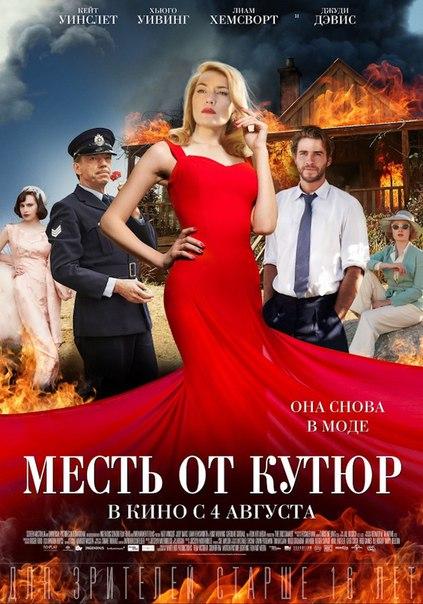 Месть от кутюр (2015)