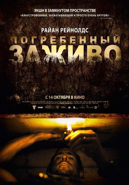 Погребённый заживо (2010)
