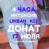 Интенсив Urban Kiz | AFRICA-MAMA&DONAT | 17.07 |